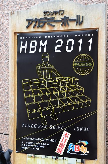 HBM2011-1.jpg