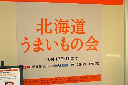 hokkaido111011-1.jpg