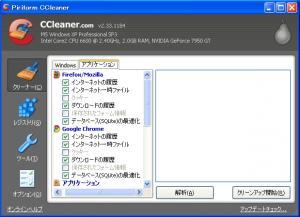 CCleanerを使う