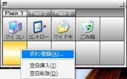 ボタン登録