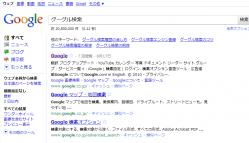 デフォルト検索