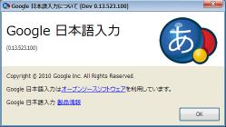 Google日本語入力Dev版