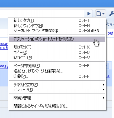 ショートカットアプリ1