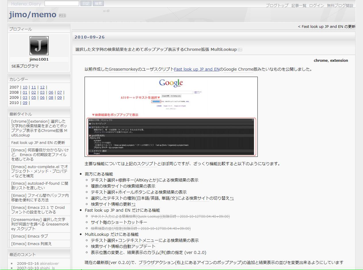 Chrome拡張機能(Extensions)「MultiLookup」が超便利♪ 【 とある濁酒の便利ツール 】