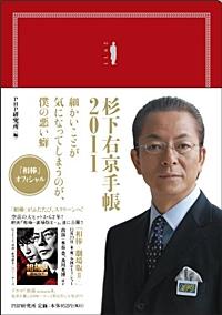 『相棒』オフィシャル 杉下右京手帳2011 細かいことが気になってしまうのが、僕の悪い癖