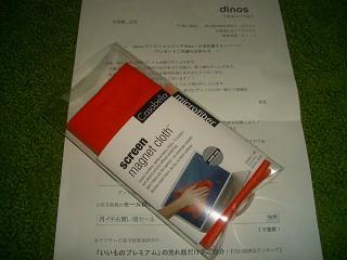 2012_07220001.jpg