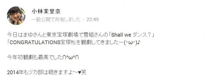 小林茉里奈 - Google+