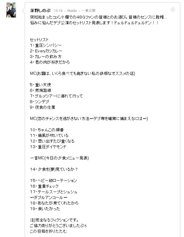 shinobu002_20131220094602c51.jpg