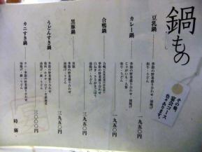 三 メニュー 3.