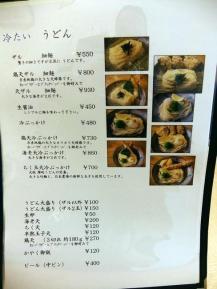 いし メニュー 2.