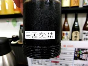 玉 醤油 .