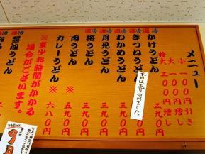 かぐ メニュー 1.