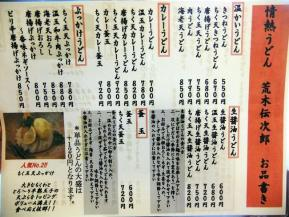 伝 メニュー 1.