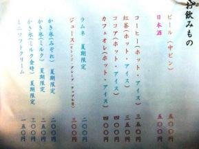 風 メニュー 3.