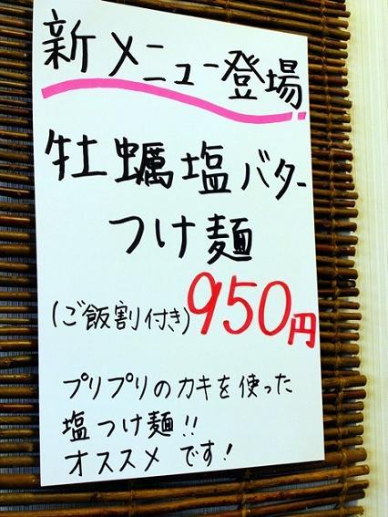 伝 メニュー 3
