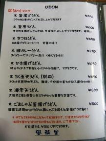 風 メニュー 2.