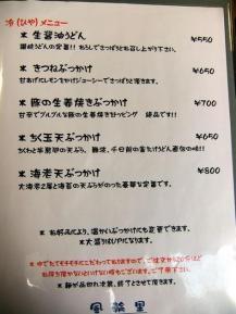 風 メニュー 1.