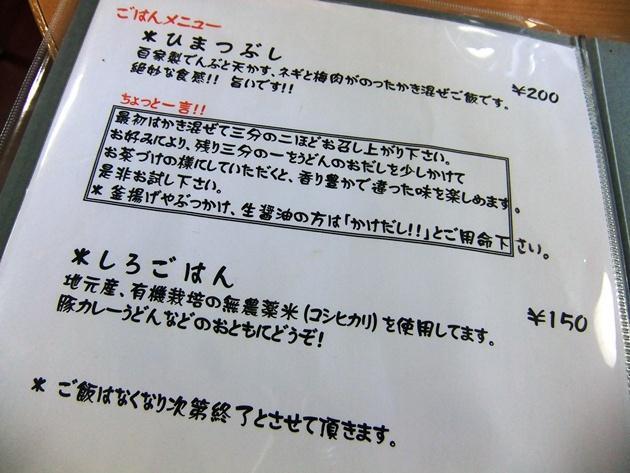 風 メニュー 3