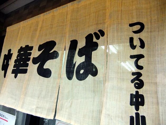 中山 暖簾