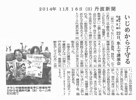 141116丹波新聞