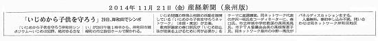 141121産経新聞(泉州版)