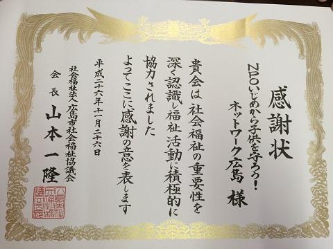 141126 広島表彰状