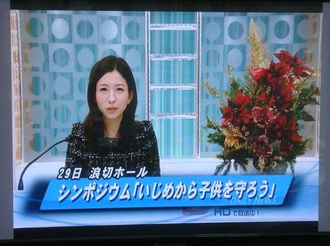 テレビ岸和田2