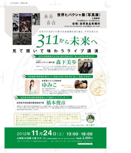 オモテ甲府最終(311から未来へ)_convert_20120909001256
