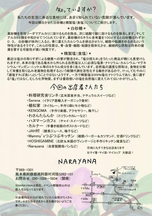 しあわせマルシェvol2(裏)_convert_20120921011225
