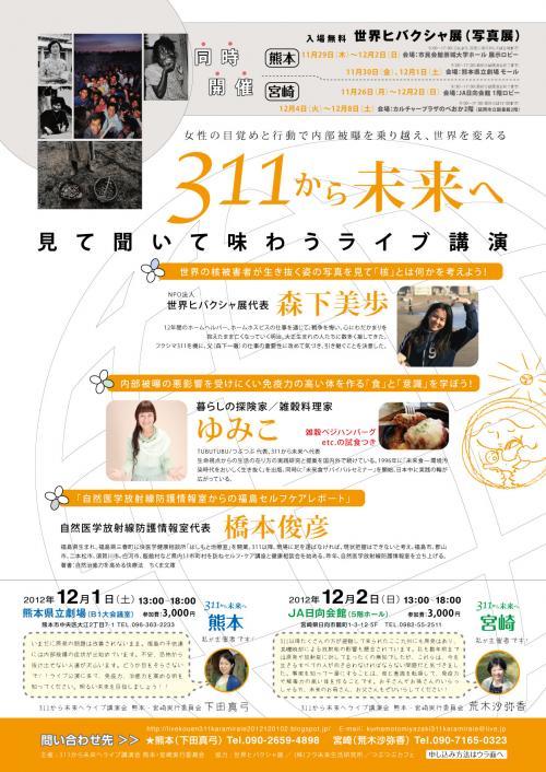オモテ九州3_convert_20121005140521