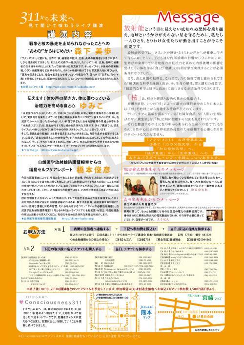 ウラ九州3_convert_20121005140602