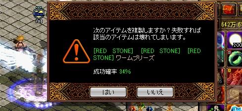 RedStone 14.11.02[18]