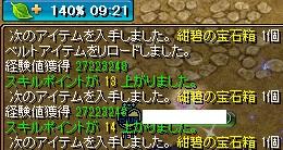 RedStone 14.11.14[07]