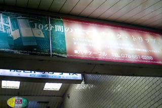 _0912新開地15
