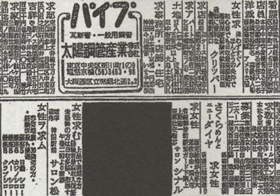 _0407求人欄1951