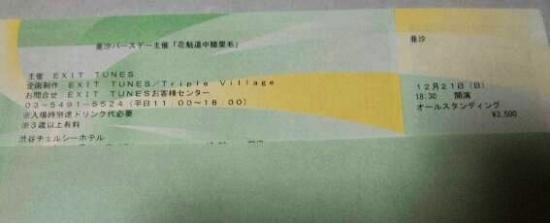 img20141027_A亜沙チケット