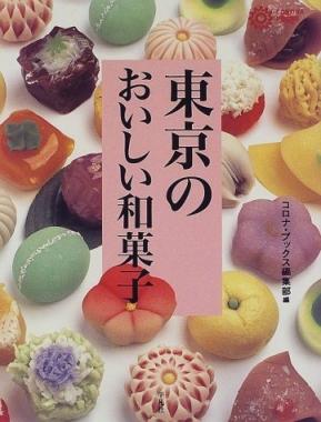 東京の美味しい和菓子