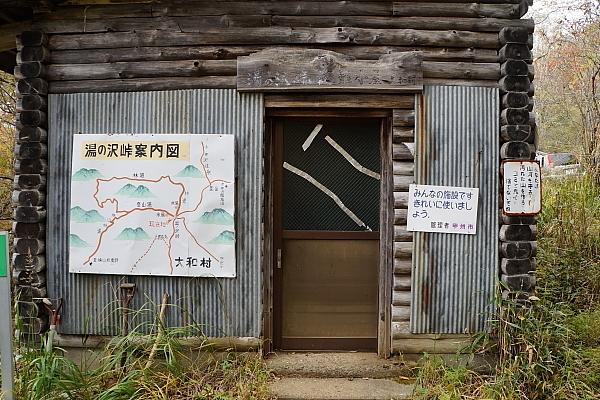 14湯ノ沢峠4