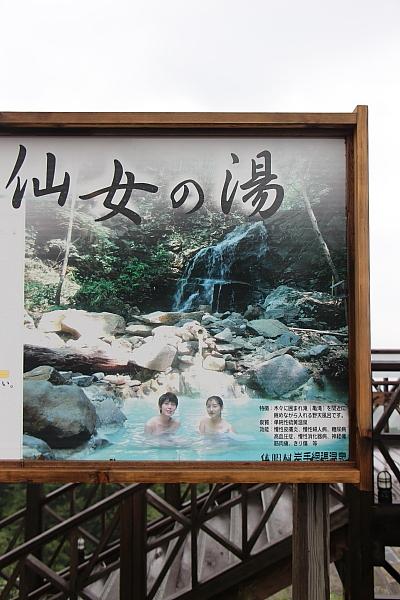 14網張温泉3