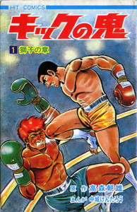 KAJIWARA-NAKAJO-kick-like-a-demon-hit-comics.jpg