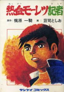 KAJIWARA-SHOUJI-moretsu-reporter.jpg