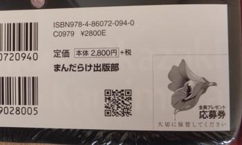 KAMIMURA-mandarake-bibliotheque3.jpg