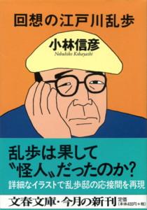 KOBAYASHI-ranpo.jpg