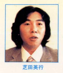 SHIBATA-the-shock-face.jpg