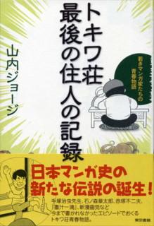 YAMAUCHI-tokiwa1.jpg