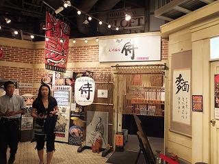 arearea-ramensquare16-samurai.jpg