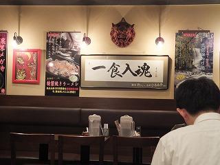 arearea-ramensquare17-samurai.jpg