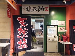 arearea-ramensquare26-shiogensui.jpg