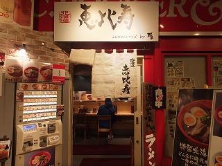 arearea-ramensquare7-hokkaido-yebisu.jpg