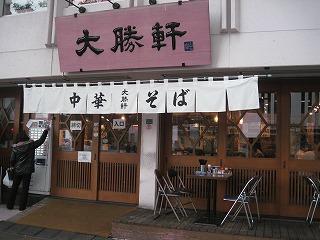 ikebukuro-TAISYOKEN1.jpg